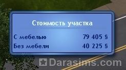 Улучшение заведения в The Sims 3