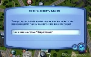 Инвестиции в недвижимость в The Sims 3