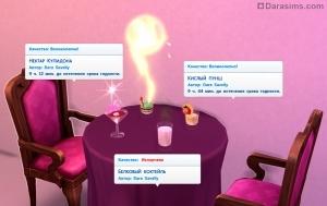 Срок годности напитков симс 4