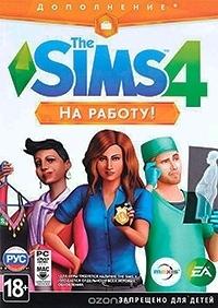 The Sims 4 На работу!