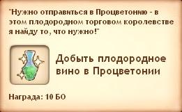 Квест - Наследник престола (Симс Средневековье)