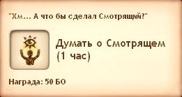 Симс Средневековье: квест «Возвращение ведьмы». Герой яковитский священник