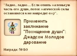 Симс Средневековье: квест «Лучшие гильдии». Прохождение магом