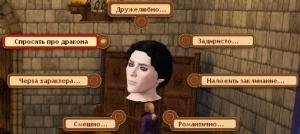 Симс Средневековье: квест «Королевство и дракон». Прохождение магом