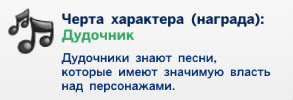 Черта характера Дудочник
