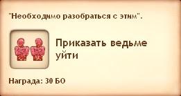 Симс Средневековье: квест «Возвращение ведьмы». Прохождение лекарем