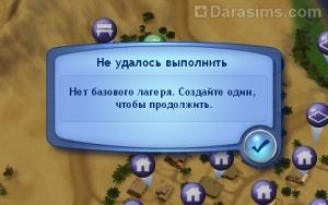Как создать свой собственный курорт в отпускном городе в The Sims 3