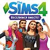 Интервью с Рэйчел Франклин о дополнении «The Sims 4 Веселимся вместе»