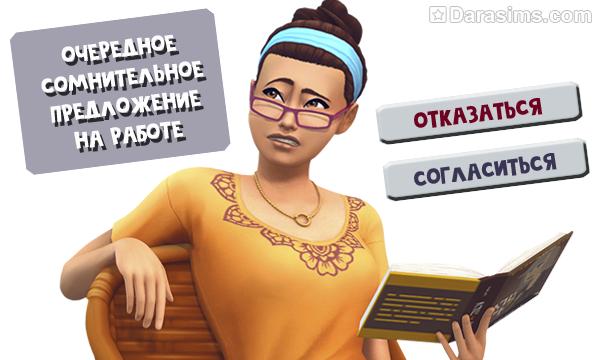 Карьерные карточки шанса инженеров из The Sims 4 В университете