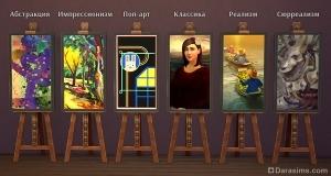 жанры картин sims 4