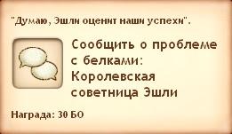 Симс Средневековье: квест «Белки, тысячи их!». Прохождение шпионом