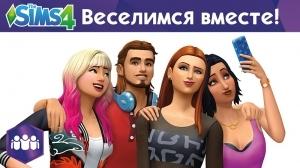 Готовьтесь к новостям The Sims 4 на следующей неделе