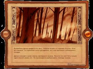 Симс Средневековье: квест «Белки, тысячи их!». Прохождение магом