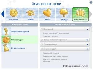 жизненная цель мировой друг в the sims 4