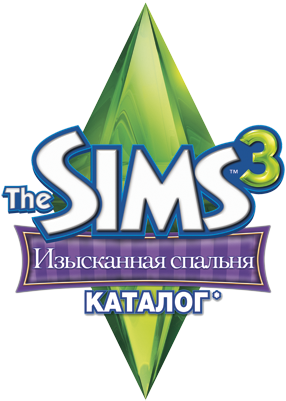логотип sims 3 изысканная спальня