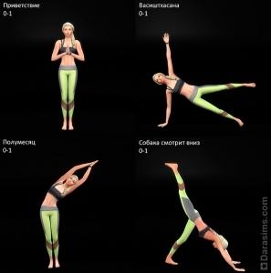 виды асан в йоге Sims 4