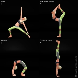 виды асан в йоге Симс 4
