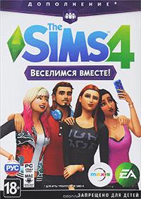 The Sims 4 Веселимся вместе!