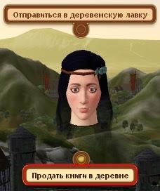 Продать книги в деревне в квесте The Sims Medieval