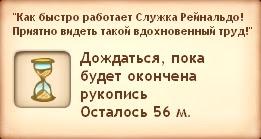Симс Средневековье: квест «Долой войну, даёшь книги!». Прохождение петерианским священником
