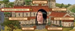 Договориться с переписчиком, Симс Средневековье