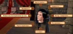 Попросить пожертвовать бумагу, Симс Средневековье