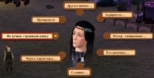 Получить странную книгу, Симс Средневековье
