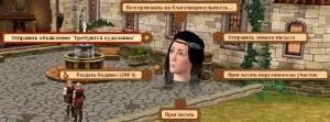 Отправить объявление в Симс Средневековье