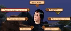 Отдать страницы в переплет в средневековом квесте