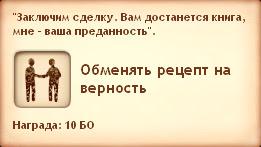 Симс Средневековье: квест «Право на власть». Прохождение монархом