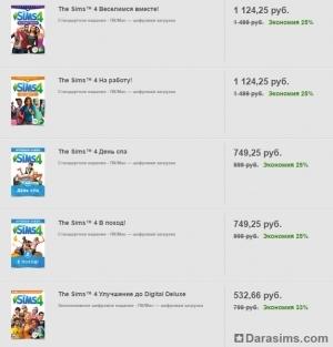 Скидки в Origin на Sims 4