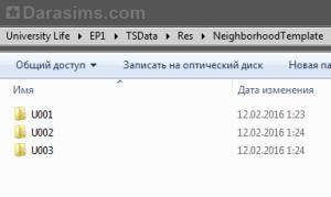 Папки с файлами шаблонов университета Симс 2 в установочных файлах