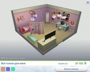 Готовая детская комната Все только для меня - из каталога Симс 4