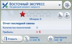 Название заведения в Sims 4