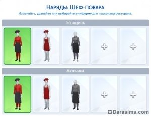 Выбор униформы персонала