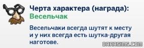 Наградная черта характера Весельчак за выполнение стремления
