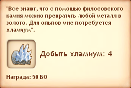 Симс Средневековье: квест «Философский камень». Прохождение магом