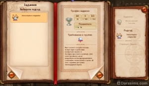 Симс Средневековье - квест Философский камень с подоходом Эпохальное открытие