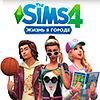 Новое дополнение «The Sims 4: Жизнь в городе» уже в ноябре!