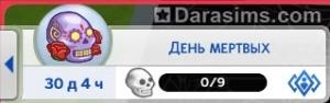 Счетчик испытания День мертвых