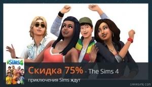 скидки на The Sims 4