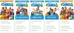скидки на наборы и sims 4