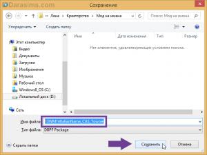 Сохранение файла в нужную папку