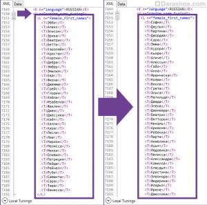Смена имен в файлах мода