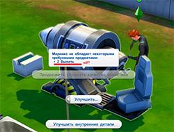 Загадочная деталь для улучшения [The Sims 4]