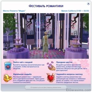 Фестиваль романтики в The Sims 4
