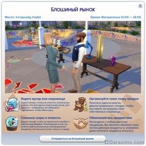 Блошиный рынок в The Sims 4