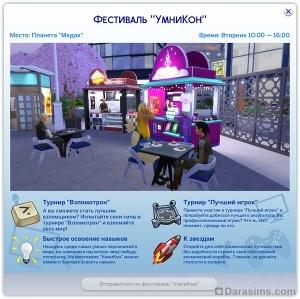 Фестиваль Умникон в The Sims 4