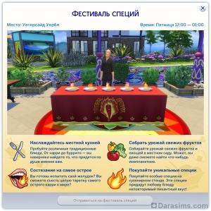 Фестиваль специй в The Sims 4