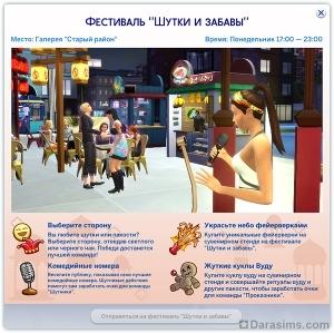 Фестиваль шутки и забавы в The Sims 4